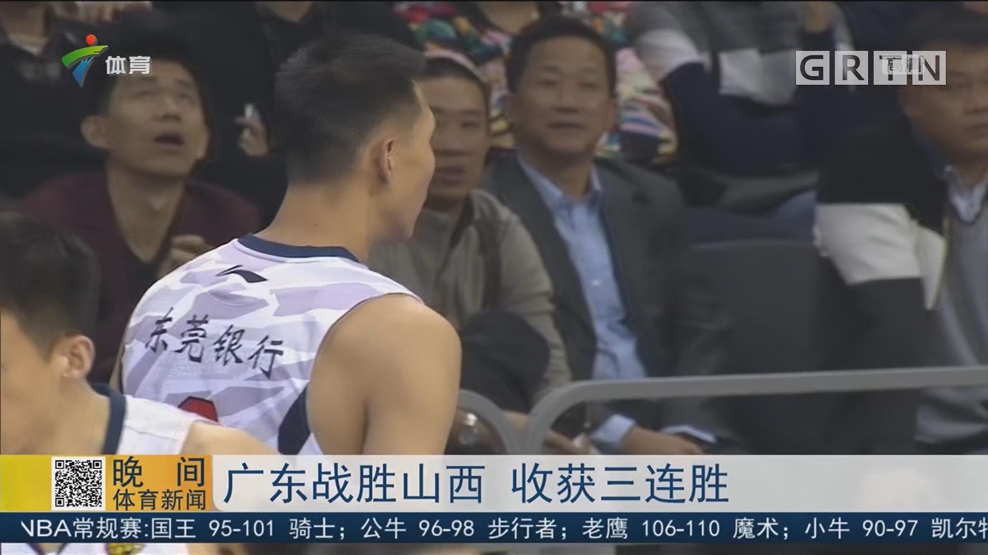 广东战胜山西 收获三连胜