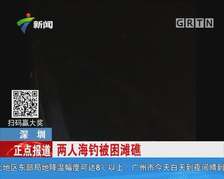 深圳:两人海钓被困滩礁