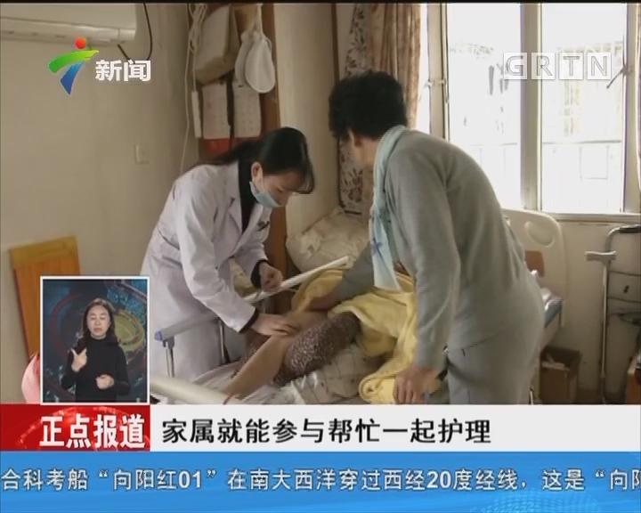 """广州试水""""社区嵌入式""""养老 在家也能享专业服务"""