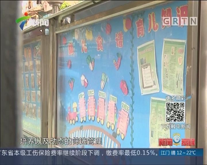 广州幼儿园疑似虐童事件:园长闭门不见 家长伤心无奈