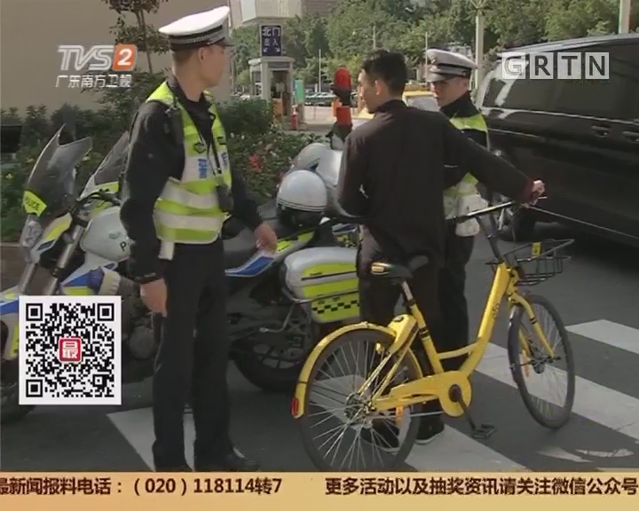 广州:交警重拳整治非机动车交通违法