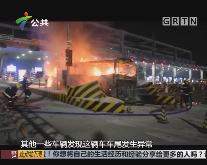 深圳:大巴车高速上起火 司机叫醒乘客逃生