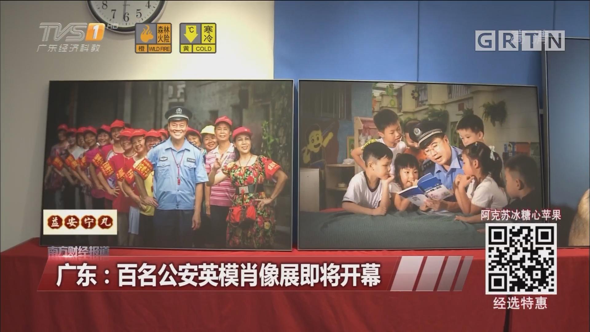 广东:百名公安英模肖像展即将开幕