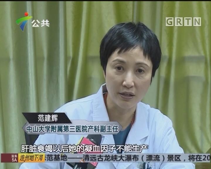 孕妈突然肝衰竭 医生提醒切勿乱服中草药