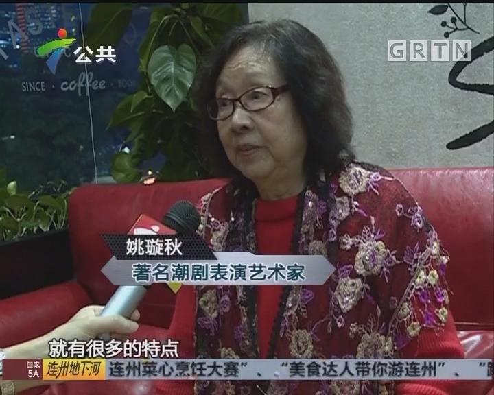 大家流芳璇秋雅范 潮剧讲述文化魅力