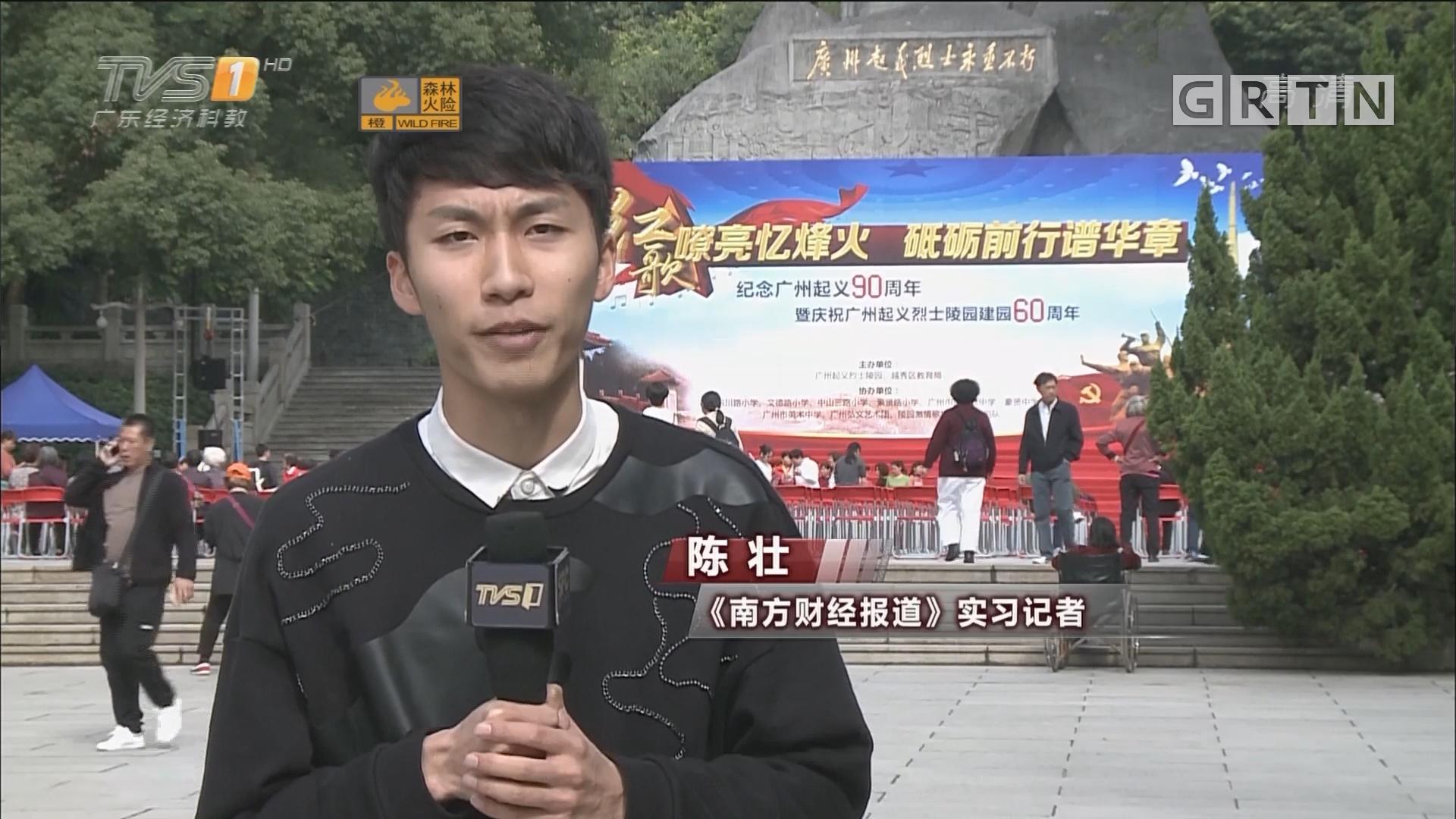 英雄城市纪念日 广州起义今天90周年
