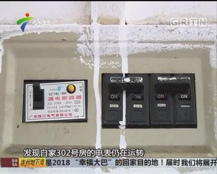 业主报料:房屋电表错挂 迟迟无人处理