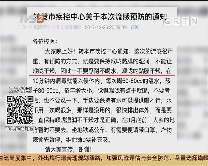 网络谣言不可信!:多喝水吃维C可预防流感?谣言!