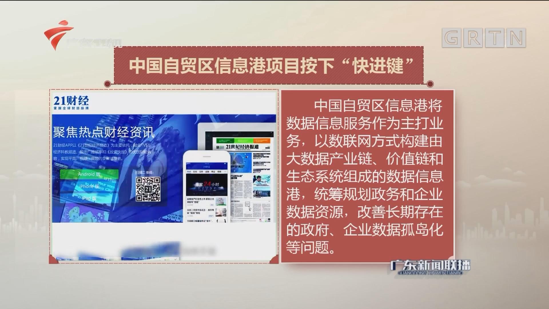 """中国自贸区信息港项目按下""""快进键"""""""