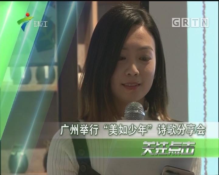 """广州举行""""美如少年"""" 诗歌分享会"""