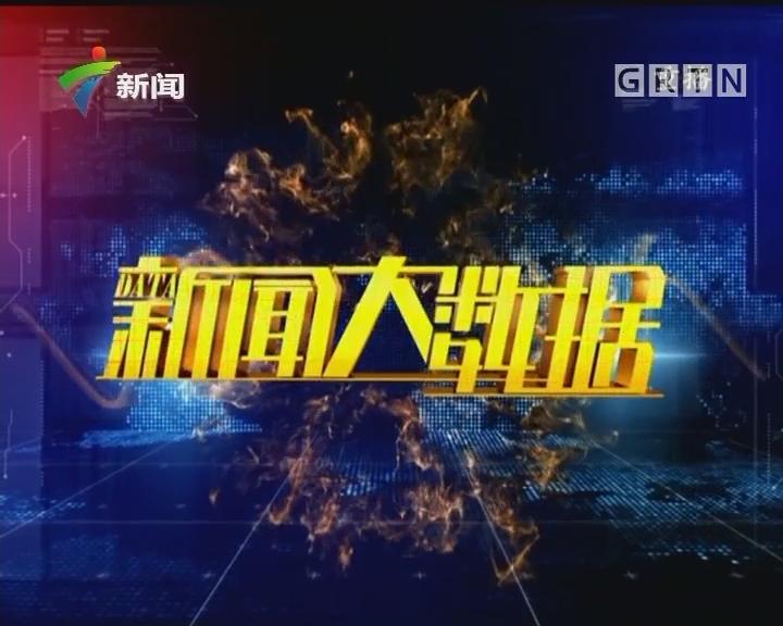 [2017-12-21]新闻大数据:中央经济工作会议:首提习近平新时代中国特色社会主义经济思想