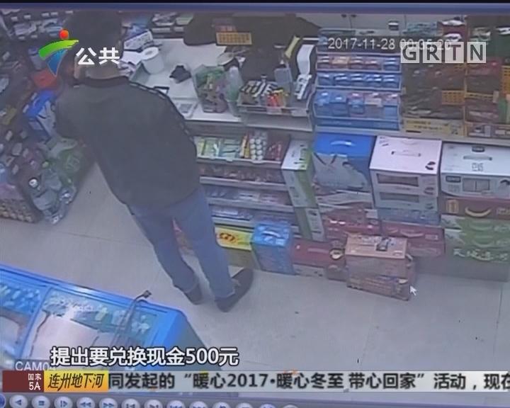 惠州:便利店深夜遭骗局 交易截图骗走500元