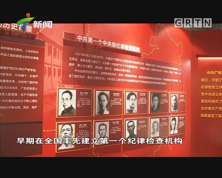 [2017-12-24]廉政观察