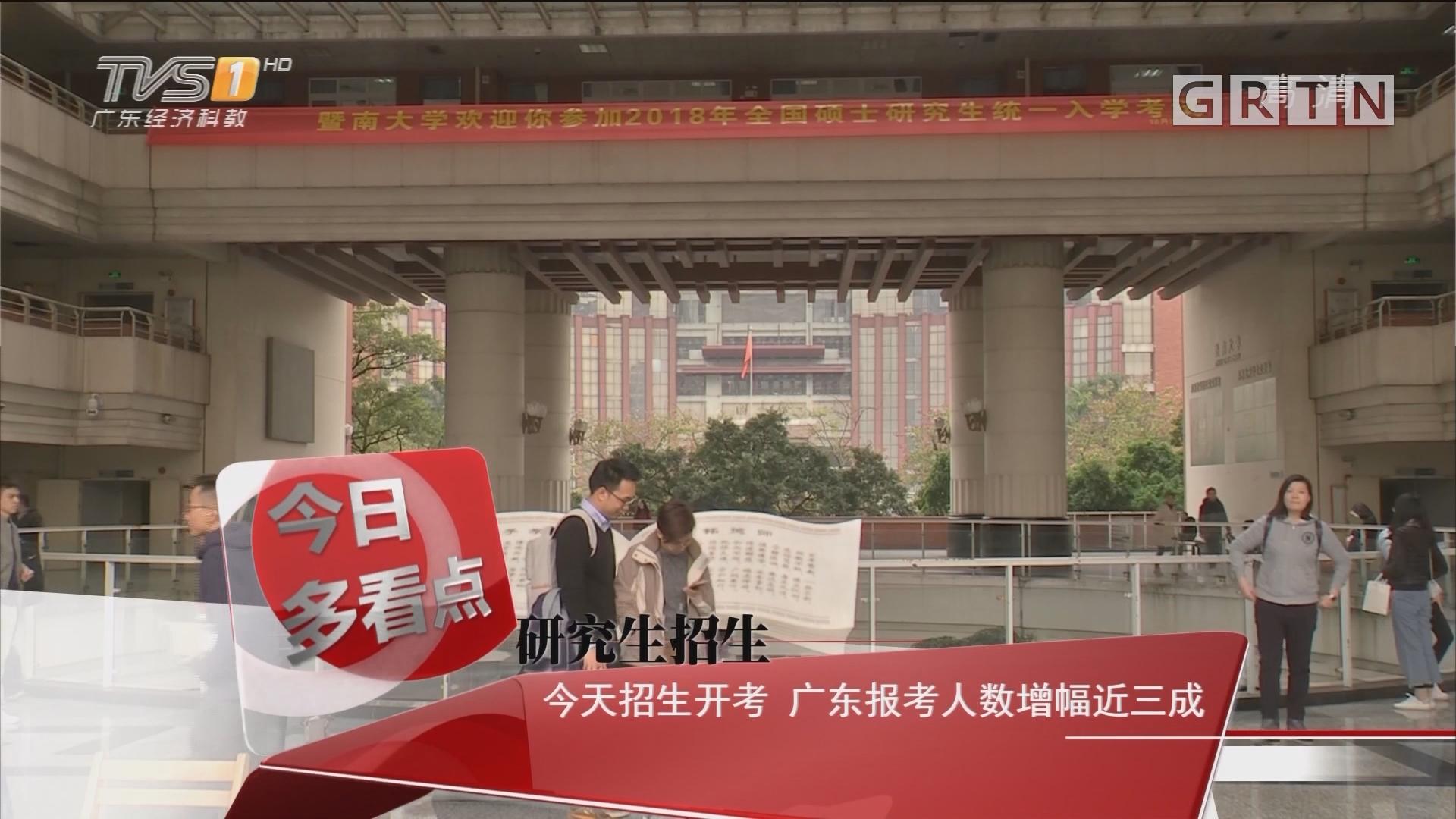 研究生招生:今天招生开考 广东报考人数增幅近三成