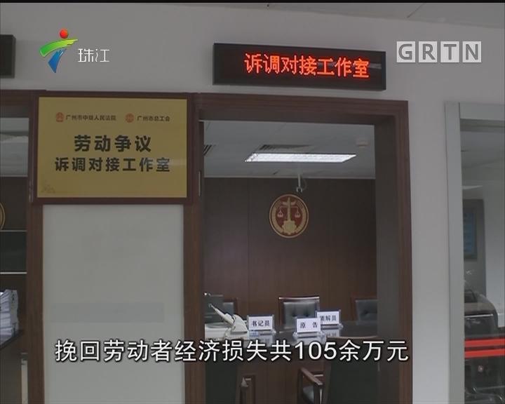 广州:市级劳动争议拆调对接工作室揭牌