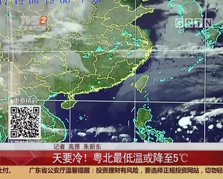 天要冷!粤北最低温或降至5℃
