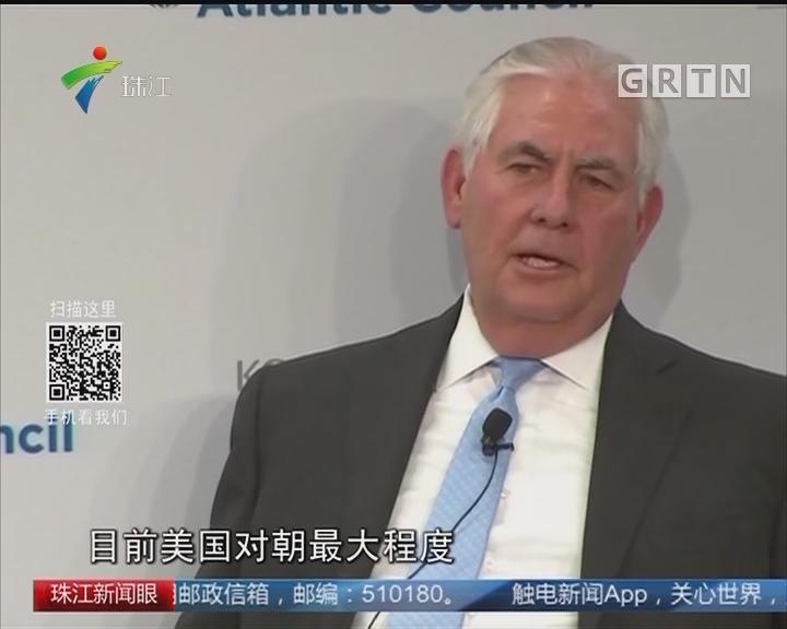 美国国务卿称美国愿与朝鲜无条件对话