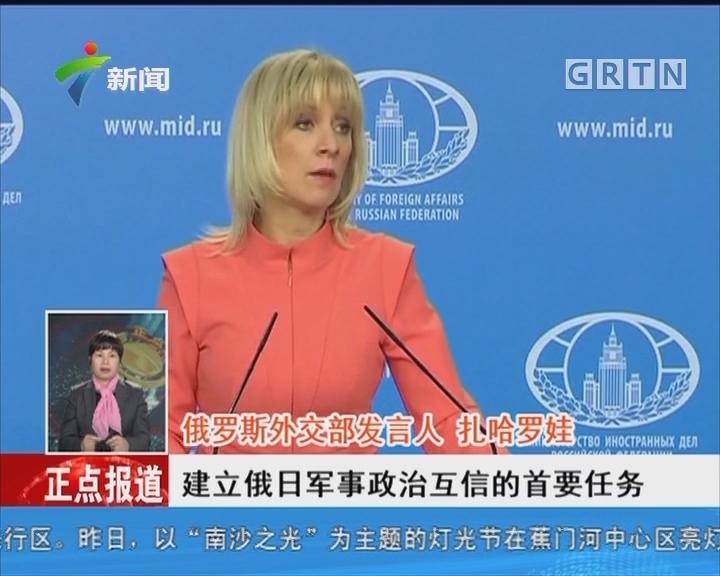"""俄外交部:日本决定部署""""宙斯盾""""影响俄日关系"""