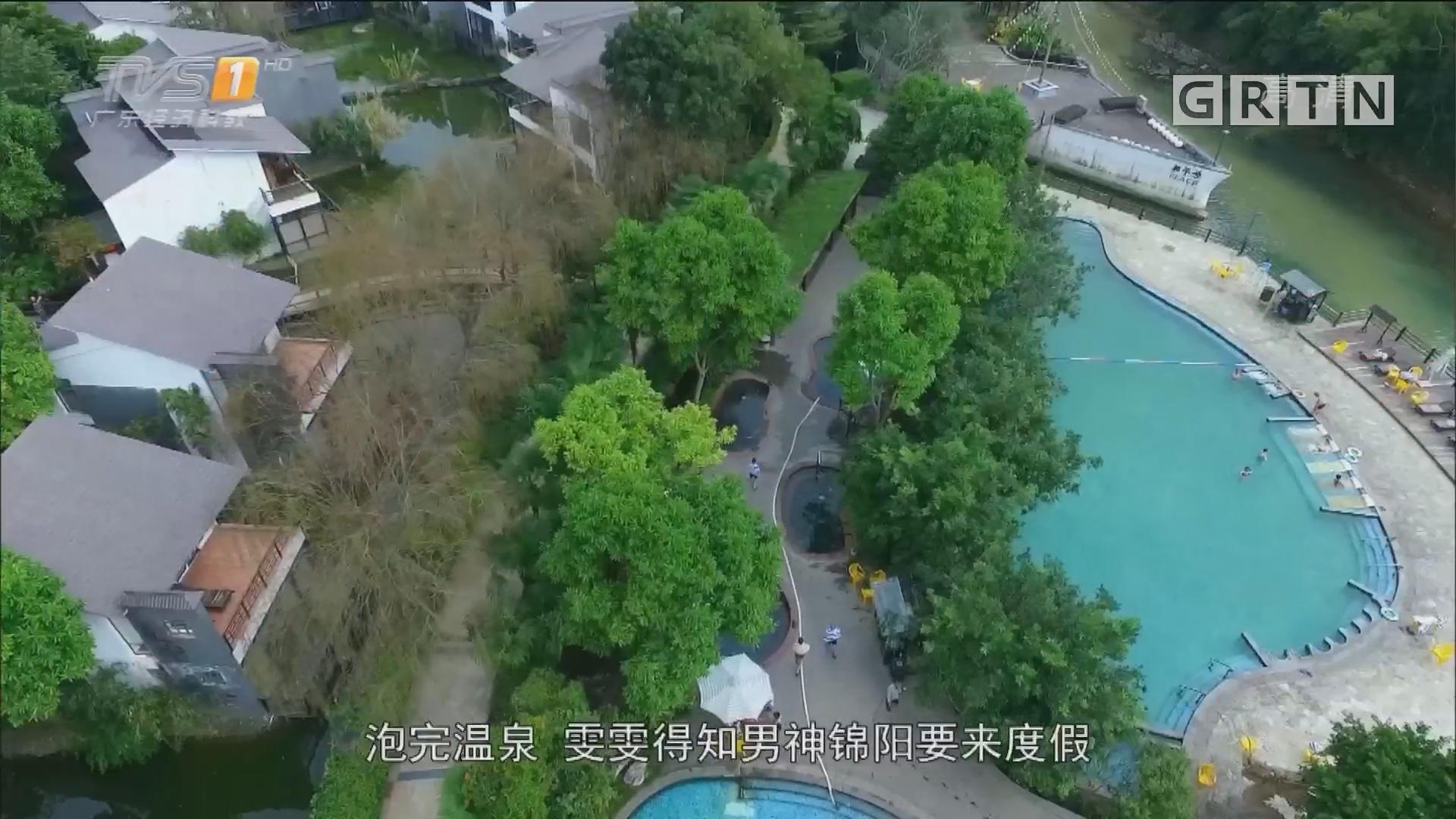 热龙温泉——温泉岛