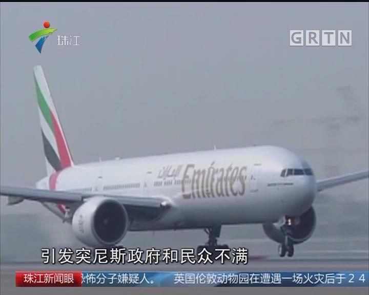 突尼斯对阿联酋航空关闭领空