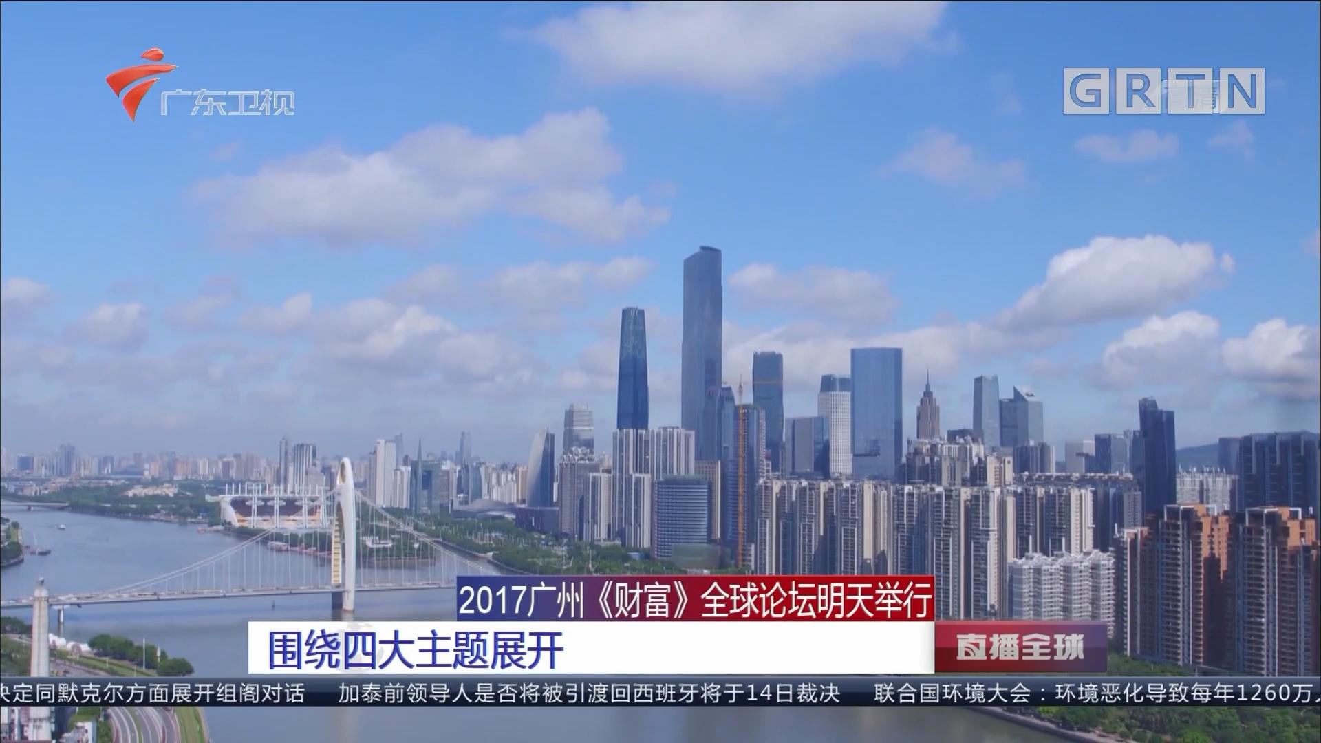 2017广州《财富》全球论坛明天举行:围绕四大主题展开