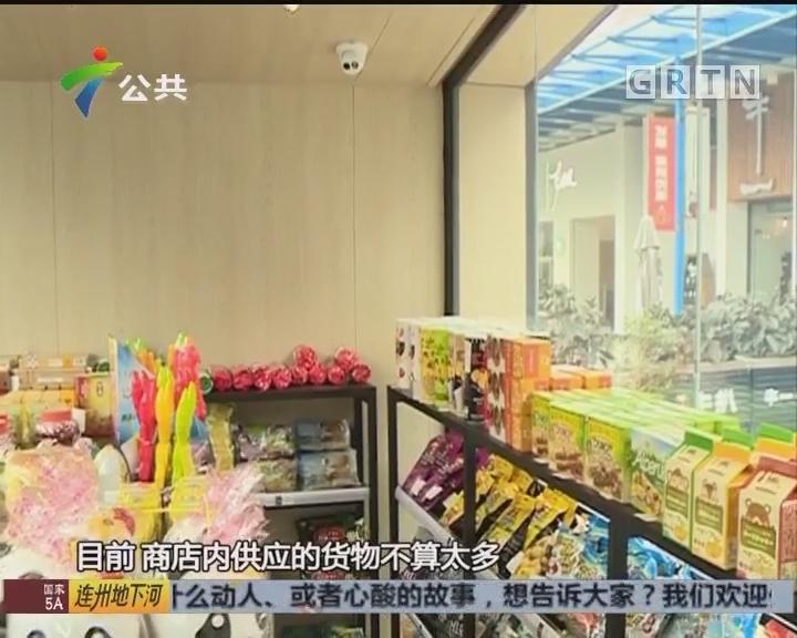 广州:又多一家无人商店 买东西可刷脸