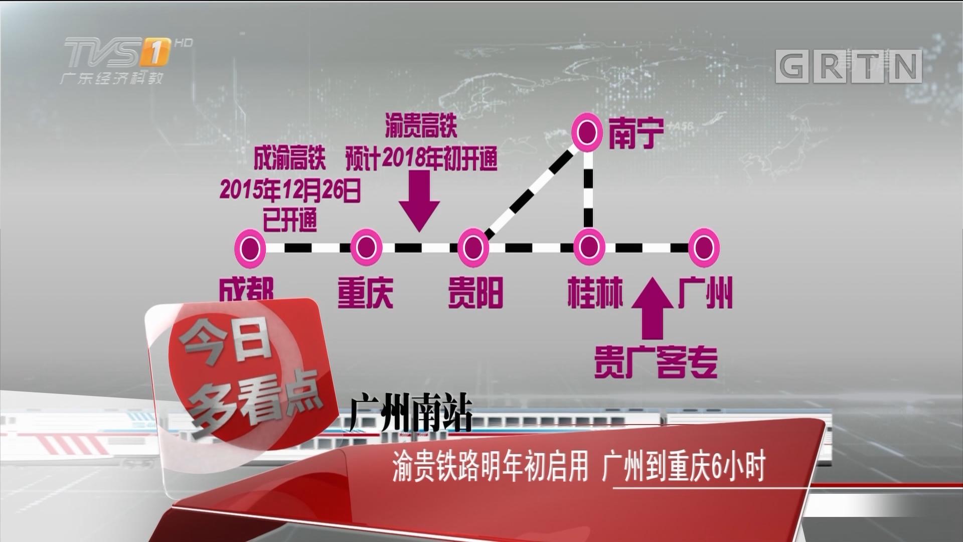 广州南站:渝贵铁路明年初启用 广州到重庆6小时