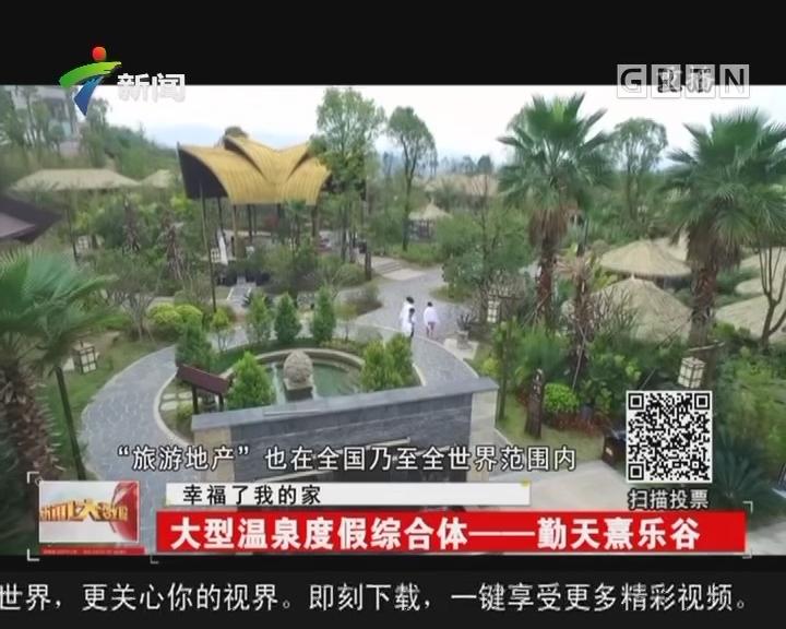 幸福了我的家:大型温泉度假综合体——勤天熹乐谷