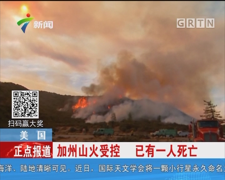 美国:加州山火受控 已有一人死亡