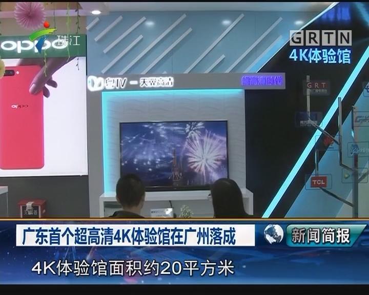 广东首个超高清4K体验馆在广州落成