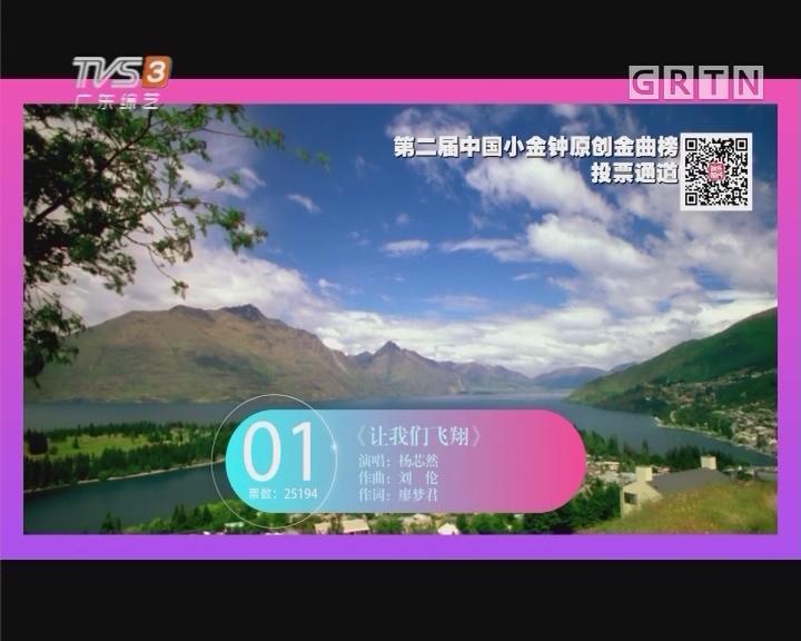 第二届中国小金钟原创金曲榜 第6周排行榜