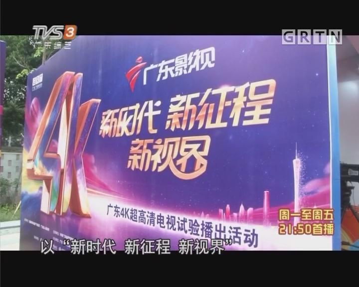 4K真的来了! 广东4K超高清电视启动试播