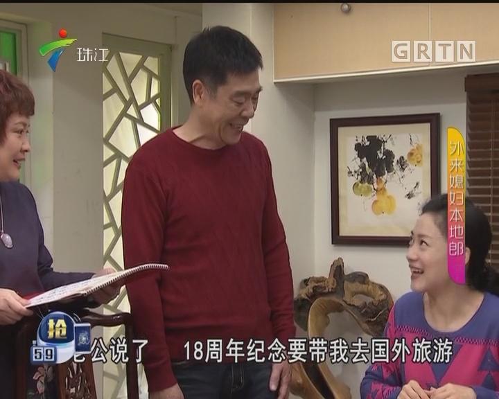 [2017-12-31]外来媳妇本地郎:2018爱你十八(上)