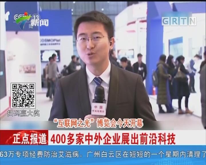 """""""互联网之光""""博览会今天开幕:400多家中外企业展出前沿科技"""