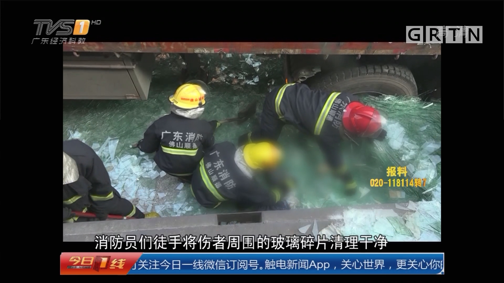 佛山顺德:数吨玻璃砸下伤人 消防急救援