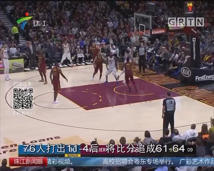 NBA:骑士逆转击败76人