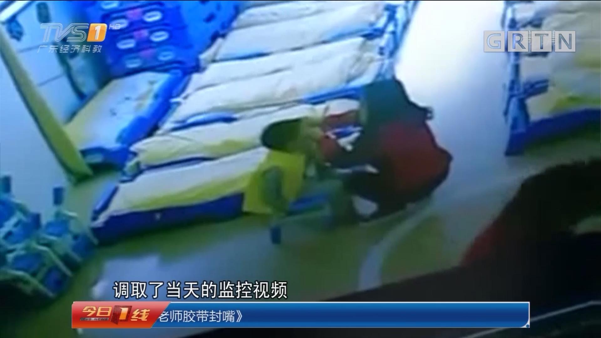 陕西西安:三岁娃遭老师胶带封嘴 老师被开除