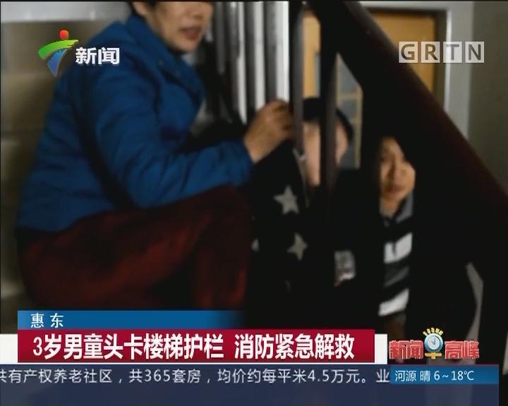 惠东:3岁男童头卡楼梯护栏 消防紧急解救