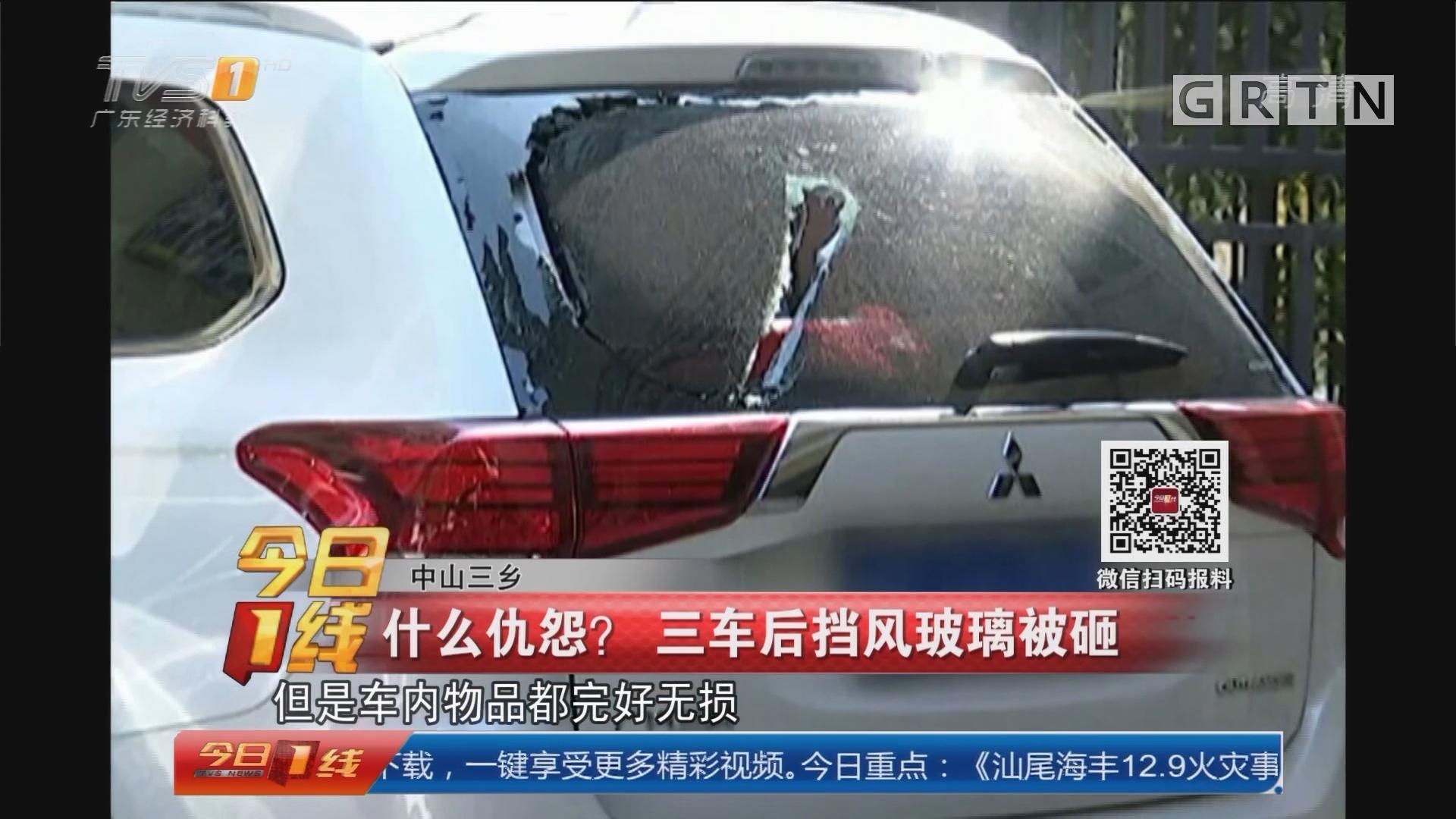 中山三乡:什么仇怨?三车后挡风玻璃被砸