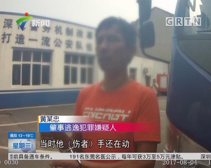 肇庆四会交警通报:司机肇事后 藏匿伤者致其死亡