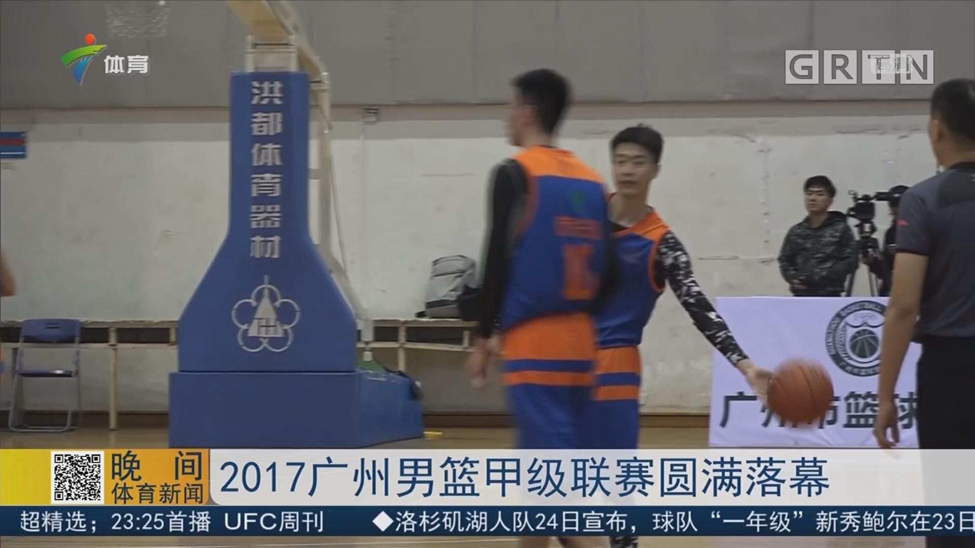 2017广州男篮甲级联赛圆满落幕