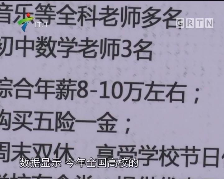 广东今日举行师范生专场招聘会