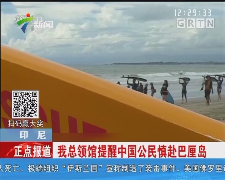 印尼:我总领馆提醒中国公民慎赴巴厘岛