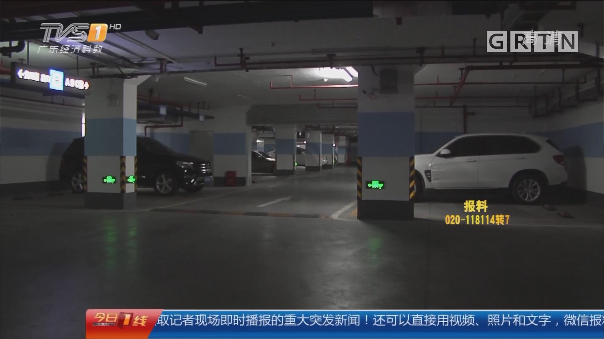 """广州停车场条例:停车收费 """"取消政府指导价"""""""