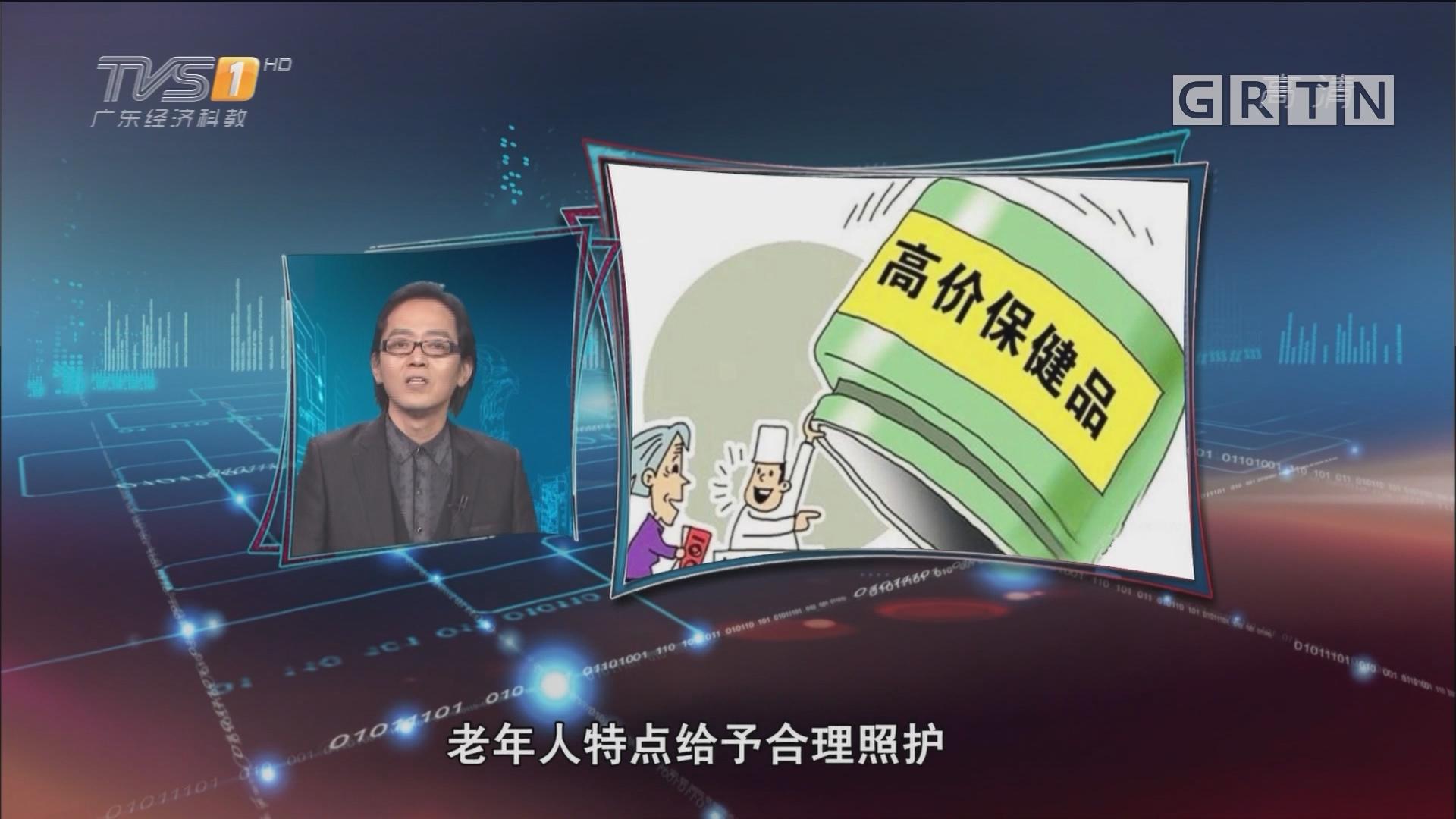 [HD][2017-12-20]马后炮:病危不信医院 该治治保健品陷阱