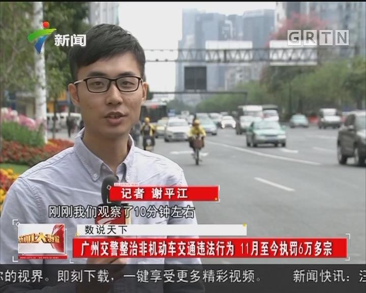 广州交警整治非机动车交通违法行为 11月至今执罚6万多宗