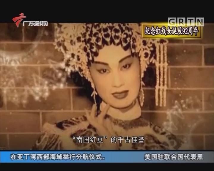 [2017-12-27]军晴剧无霸:历史钩沉:红线女的粤剧人生