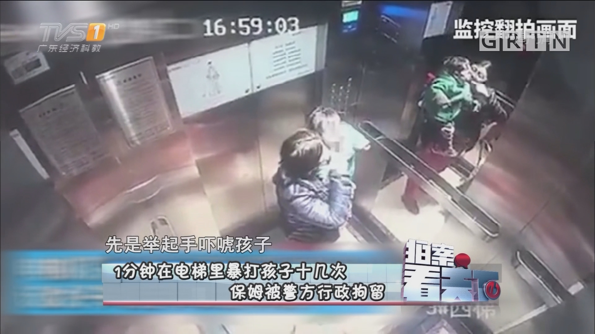 [HD][2017-12-11]拍案看天下:1分钟在电梯里暴打孩子十几次 保姆被警方行政拘留