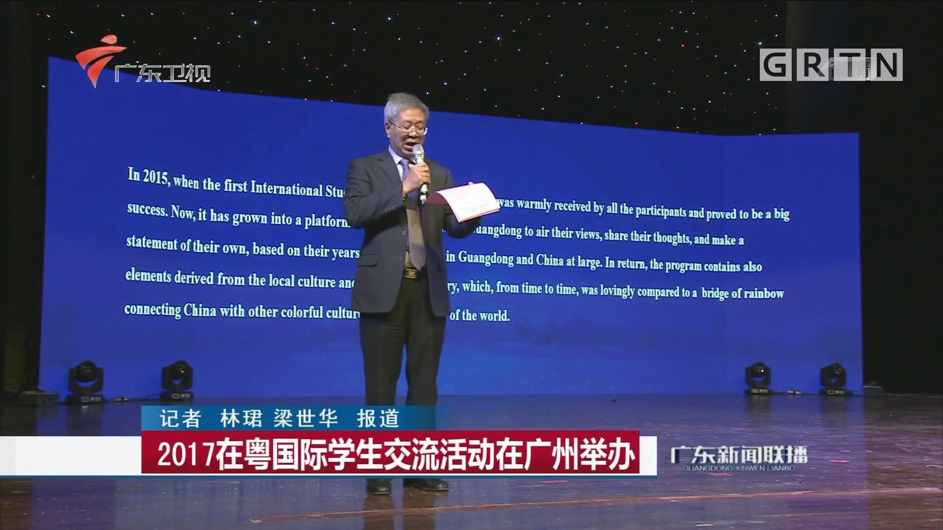 2017在粤国际学生交流活动在广州举办