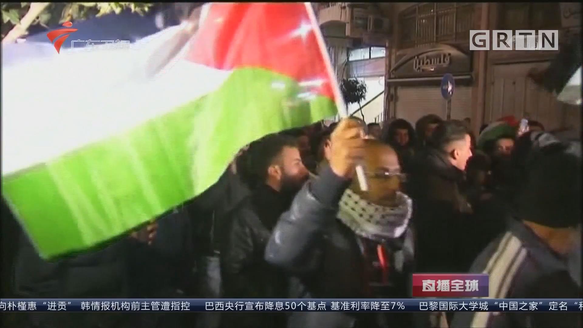 """美国""""捅了马蜂窝"""" 国际社会强烈反弹 巴勒斯坦强烈反对"""